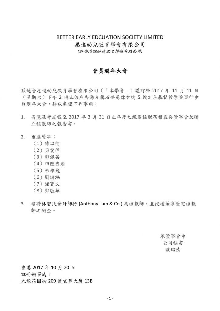 AGM Notice 11 Nov 11 v1_頁面_1