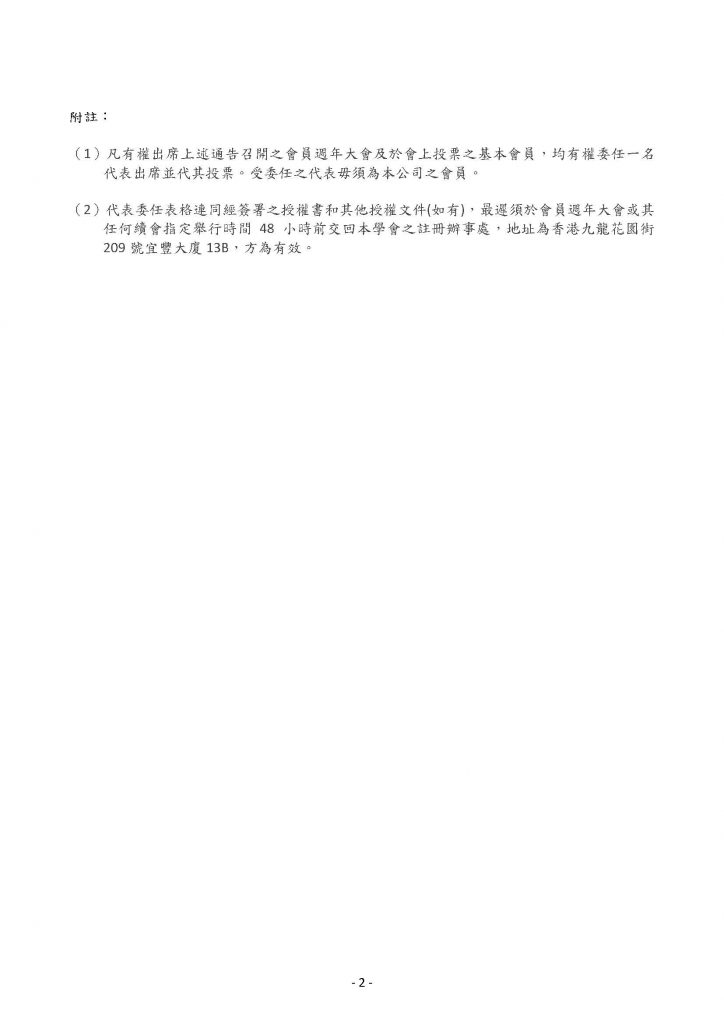 AGM Notice 11 Nov 11 v1_頁面_2